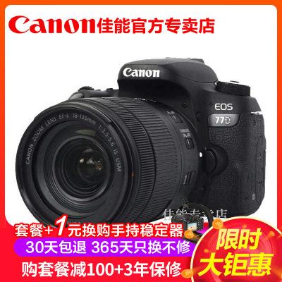 佳能(Canon) EOS 77D 中高端單反相機18-135mm IS USM防抖單鏡頭套裝 2420萬像素 禮包版