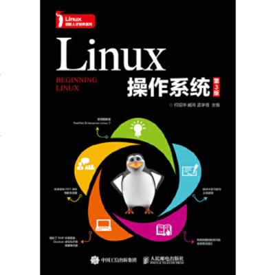 Linux操作系統(第3版)9787115463074