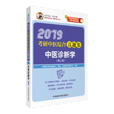 2019中醫診斷學(第二版)(2019考研中醫綜合真題集)
