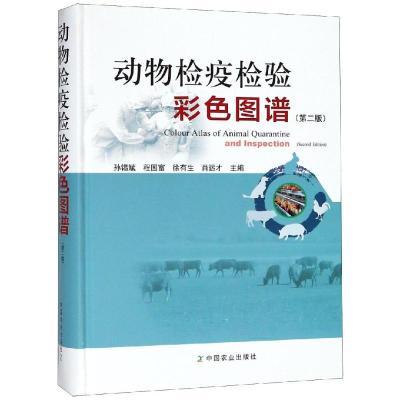 正版 动物检疫检验彩色图谱(第2版) 孙锡斌 程国富 徐有生 肖运才 中国农业出版社 9787109216730 书籍