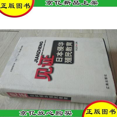 正版 見證日本侵華殖民教育【一版一印】