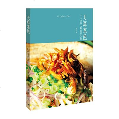 0905欧阳应霁作品·天真本色:十八分钟入厨通识实践