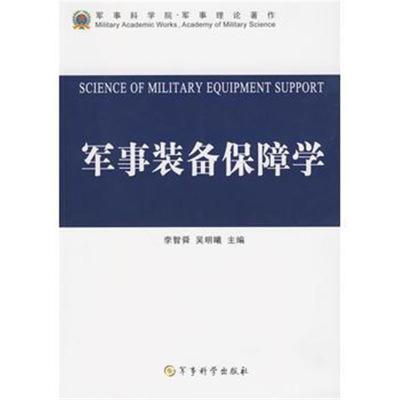 軍事裝備保障學李智舜,吳明曦9787802372658軍事科學出版社