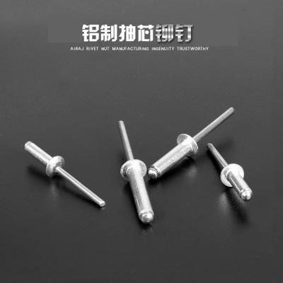 拉鉚槍鉚釘槍鋁制抽芯鉚釘裝潢釘鋁拉釘開口型古達平圓頭3.2/4/4.8mm