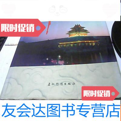 【二手9成新】(大畫冊)中文版 9781105133086