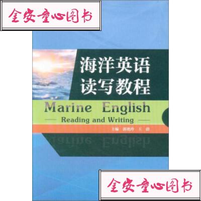 【單冊】海洋英語讀寫教程 大連海事大學出版社 郭艷玲,王倩