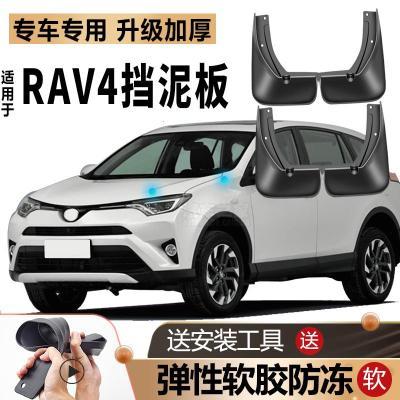 专用于丰田RAV4荣放挡泥板原装原厂2019改装配件汽车前后轮挡泥皮18-20款
