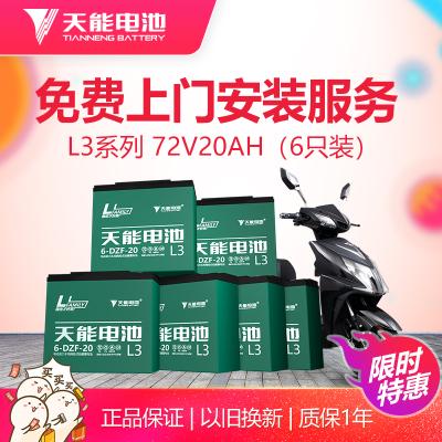 天能電動車電池鉛酸電池72v20ah(6只)電瓶車電池以舊換新