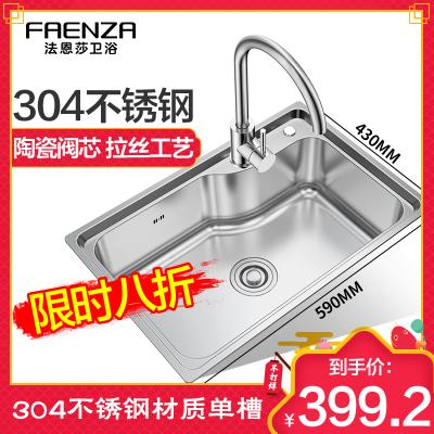 法恩莎(FAENZA)水槽厨房洗菜池洗菜盆加大加厚水槽套餐304不锈钢洗碗盆台盆单槽