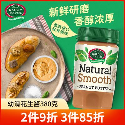 新西蘭進口花生醬 mother earth 媽媽農場幼滑型花生醬380g面包涂抹醬拌面蘸醬