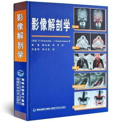 正版 影像解剖学 精装 医学影像诊断学书籍 X线 CT 磁共振MRI 超声波 核素扫描 同