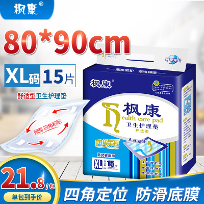 楓康成人護理墊80 90 特大號老人紙尿墊老年床墊產婦一次性隔尿墊