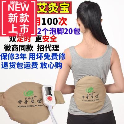 長椿堂香身艾寶電加熱艾灸貼暖宮艾包護腰升級版家用艾灸包熱敷