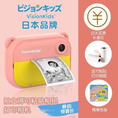 VisionKids兒童相機可打印拍立得六一兒童節禮物數碼照相機玩具卡通玩具生日禮物粉紅色標配