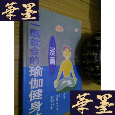 正版舊書原版 看一眼就會的瑜伽健身法