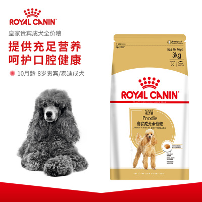 ROYAL CANIN 皇家狗糧 PD30貴賓泰迪成犬狗糧 全價糧 3kg 小型犬成犬 亮澤被毛 增強肌肉力量