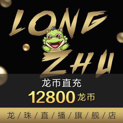 【龙珠直播】龙币充值 128元 12800龙币 龙珠龙币直充 自动充值 即刻到账