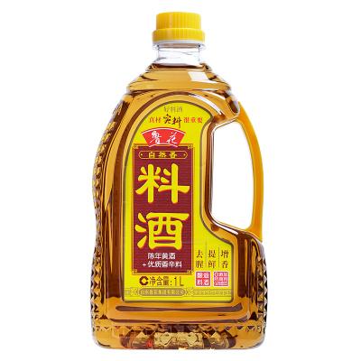 魯花 自然香料酒 1L 烹飪黃酒 調味品