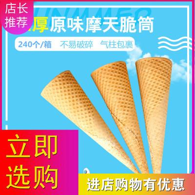 納麗雅(Naliya)加厚原味冰淇淋蛋筒殼甜筒脆皮摩天脆筒冰激凌機商用長蛋卷筒雪糕