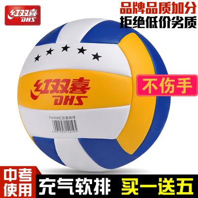 紅雙喜(DHS)排球充氣5號軟式中考學生練習比賽專用球男女初學者沙灘訓練