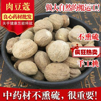 中藥材 肉豆蔻 玉果 肉果 香料 250克