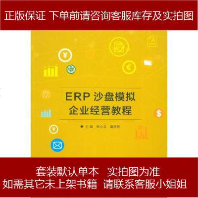 ERP沙盤模擬企業經營教程 9787568245906