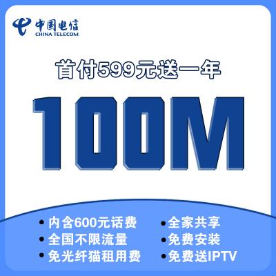 【正规】【独享】深圳电信光纤宽带100M不限流量团购融合礼包新装办理包年申请