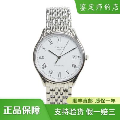 【二手95新】浪琴LONGINES優雅系列L4.860.4.11.6男表自動機械奢侈品鐘手表腕表