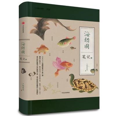 中國國家地理-海錯圖筆記· 貳(博物小亮全新科普圖書作品,海錯圖筆記2)