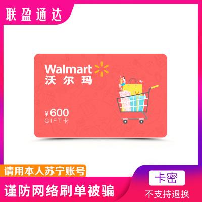 【電子卡】沃爾瑪GIFT卡600元 禮品卡 商超卡 超市購物卡 全國通用 員工福利(非本店在線客服消息請勿相信)