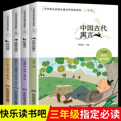 學校指定全套4冊 中國古代寓言故事 伊索寓言 克雷洛夫寓言 拉封丹 快樂讀書吧三年級課外書 小學生版3精選全集下小