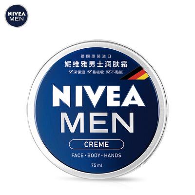 妮维雅(NIVEA)男士面霜 男士润肤霜75ml 保湿补水任何肤质通用经典铁盒
