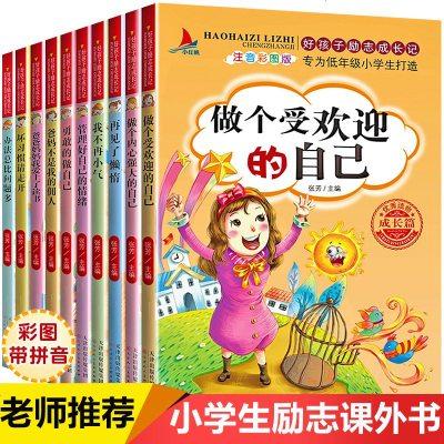 好孩子励志成长10册一年级二年级课外书注音版三儿童读物6-7-8-9-12岁小学生必读课外阅读书籍班主任推荐故事