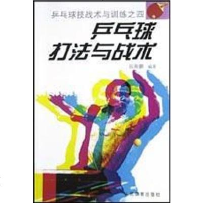 【二手8成新】乒乓球打法與戰術 9787500922681