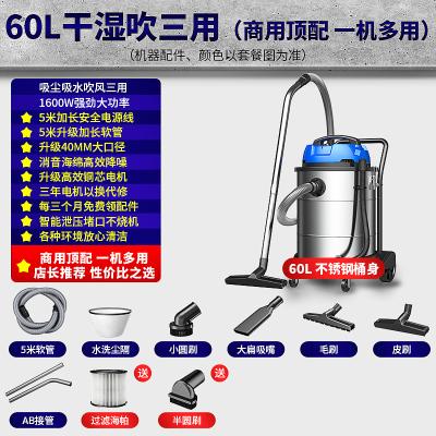 吸塵器大吸力家用超靜音強力大功率商用洗車用裝修吸塵機工業定制 60L干濕吹三用(商用頂配一機多用)