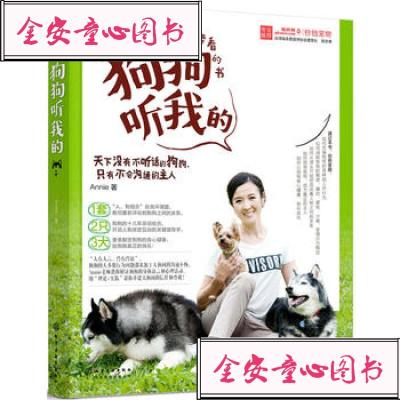 【单册】正品 狗狗听我的 Annie 化学工业出版社