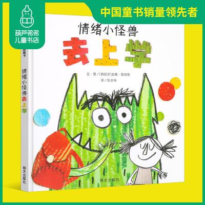 葫蘆弟弟我的情緒小怪獸 繪本系列情緒小怪獸去上學兒童情緒管理繪本與性格培養3-4-5-6-8幼兒園中大班一年級小學硬