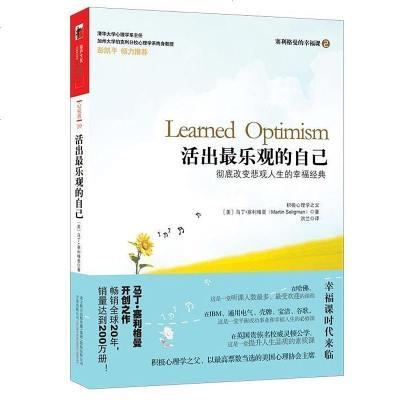 活出最樂觀的自己 改變悲觀人生的幸福經典 積極心理學之父塞利格曼幸福五部曲 哈佛幸福成功心理學  書