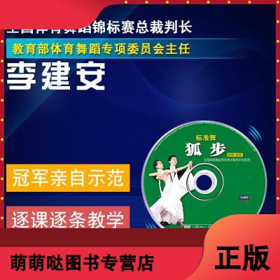 體育舞蹈考級狐步標準交誼摩登舞金銀牌教材視頻教程教學光盤1DVD