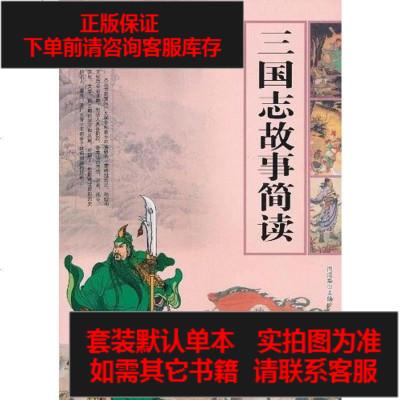 【二手8成新】無障礙讀國學 9787560156064
