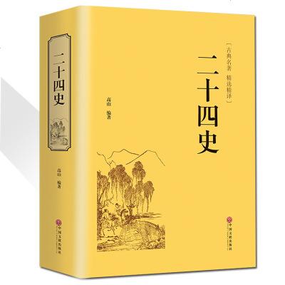 二十四史 文白對照全譯 精裝版原文白話 初高中小學生課外閱讀成人通用歷史書正版