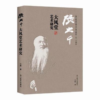 正版 张大千大风堂艺术研究 四川美术出版社 汪毅 9787541085659 书籍
