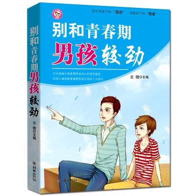别和青春期男孩较劲 家庭教育孩子的书籍书正面管教亲子青少年教育儿童心理学书籍 好妈妈胜过好老师如
