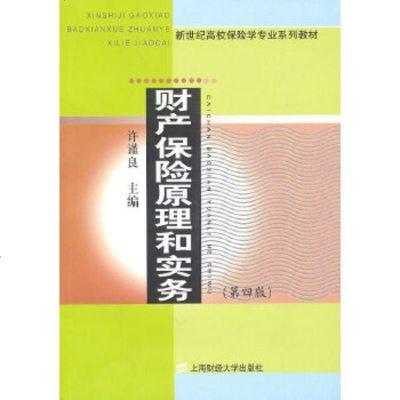 正版  財產保原理和實務(第四版)  許謹良 9787564207434 上海財經大學出版社放心購買