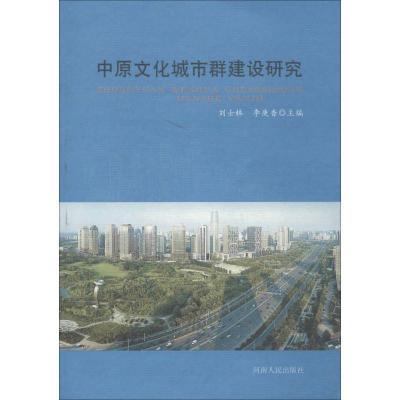 WX1中原文華城市群建設研究