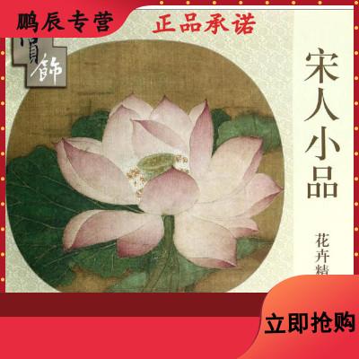 宋人小品花卉精品賞飾