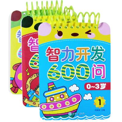 智力開發600問 0-3歲(全3冊)幼兒童3-4-5-6歲學齡前邏輯思維訓練書籍 寶寶幼小銜接