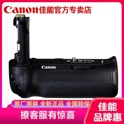 佳能(Canon) BG-E20 原裝單反相機電池盒兼手柄 適用5D4 Mark IV單反相機 5D4手柄 電池盒