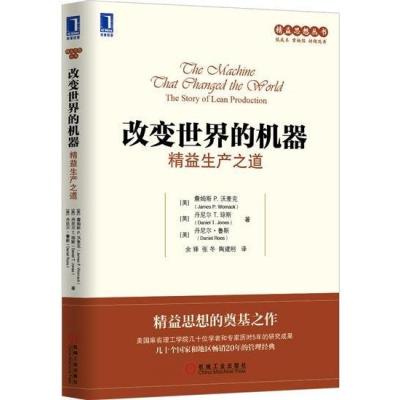 改變世界的機器 精益生產之道 精益思維六西格瑪管理法大野耐一豐田模式現場改善精益制造企業運營管理精益思想叢書管理經典書籍