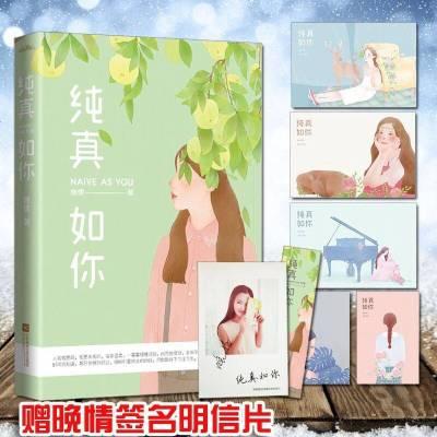 正版 纯真如你 晚情 青春文学小说书籍 悦读纪青春励志图书 做一个刚刚好的女子、做一个有风骨的女子作者再度力